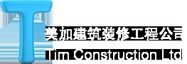 Tim Construction